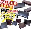 【送料無料】オトコの財布集めました!!高品質・低価格で使いやすくてモテるヤツ特集です❤ベーシックなカラーなのでフォーマルもOKです❤ メンズ 財布 サイフ 2つ折り 長財布