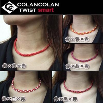 COLANCOLAN(コランコラン) TWIST smart ネックレス 赤ベース【マイナスイオンネックレス】【オーダーメイド】の画像