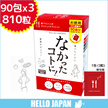 ★CHEAPEST PRICE★ Nakatta kotoni! ★2box/3box /540/810tablets/diet supplement/direct shipping from Japan!!