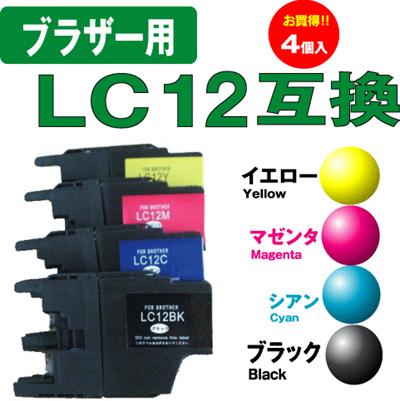 ブラザーLC12-4PK(4色パック)互換インクカートリッジ  LC12BK LC12C LC12M LC12Y互換の画像