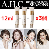 [AHC/ A.H.C]1+1+1 THE PURE REAL EYE CREAM FOR FACE12ml x3個アイクリーム/部分クリーム/集中ケアクリーム/保湿クリームシーズン5のアップグレード