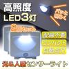 【送料無料】【2個セット】光&人感センサーライト☆高照度LED3灯搭載!コンパクトなのでいろんな場所で活躍します!乾電池式で配線不要!どこでも簡単に設置出来る!