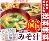 【送料無料】アマノフーズ フリーズドライ 業務用 みそ汁&スープ 選べる90食セット (30食×3袋入) ※北海道・沖縄・離島は別途送料が必要。