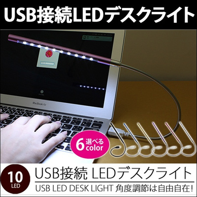 USL-002 USB デスク ライト LED 10球 10灯 スリム フレキシブル アーム 角度 調節 自由 蛇腹 照明 卓上 PC パソコン 学習机 学習用 [ゆうメール配送][送料無料]の画像