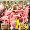★松阪牛うすぎり1kg 松阪肉は、霜降りがきめ細かく、綺麗に入っていることはもちろん、肉質が柔らかく、霜降りの脂肪分に甘みのある風味が特徴で、長期飼育の中で厳選された飼料による行き届いた管理があってこそ生まれる肉の芸術品です。200g×5pc計1kg