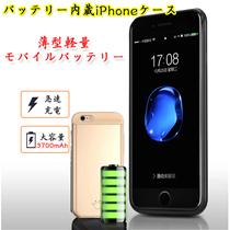 2017最も美しい薄型軽量  バッテリー内蔵 iPhone ケース 対応 iPhone7ケース iPhone7 Plus  iPhone6/6s iPhone6 plus 大容量モバイルバッテリー