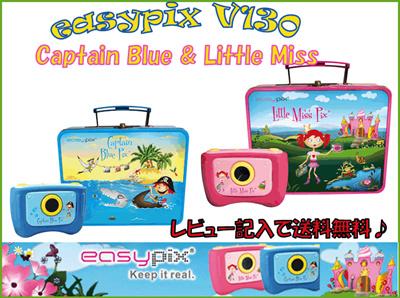 【レビュー記入で送料無料】easypix V130 Captain Blue amp  Little Miss【トイカメラ】【トイデジカメ】TOKYO TRADING【smtb-MS】ドイツブランド TOY-D-0004の画像
