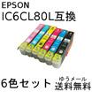 【新発売!】エプソン互換インク IC6CL80L(6色セット) ICBK80L ICC80L ICM80L ICY80L ICLC80L ICLM80L EP-707A EP-777A EP-807AB EP-807AR EP-807AW EP-907F EP-977A3対応