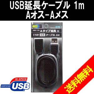 【送料無料】USB延長ケーブル1mAオス-Aメス USB2.0/1.1対応!マウスやキーボード、フラッシュメモリーUSBメモリー等のUSB延長ケーブルとしてUSB充電器の延長ケーブルとしてもつかえますの画像