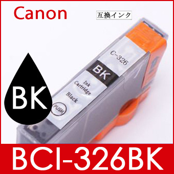【送料無料】高品質で大人気!純正同等クラス CANON インクカートリッジ (黒/ブラック) BCI-326BK 互換インク【互換インクカートリッジ 汎用品 キャノンプリンター用インクタンク PIXUS ピクサスの画像