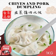 [Yongle] Chives and Pork Dumpling (韭菜猪肉水饺) - 1kg Packs (approx 42 pcs) [FROZEN]