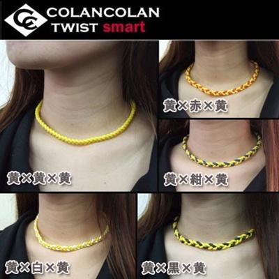COLANCOLAN(コランコラン) TWIST smart ネックレス 黄色ベース【マイナスイオンネックレス】【オーダーメイド】の画像