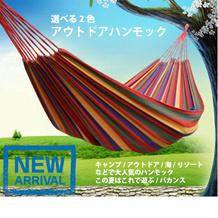 【送料無料】ハンモック アウトドア キャンプ バーベキュー リゾート 海水浴 バカンス 人気