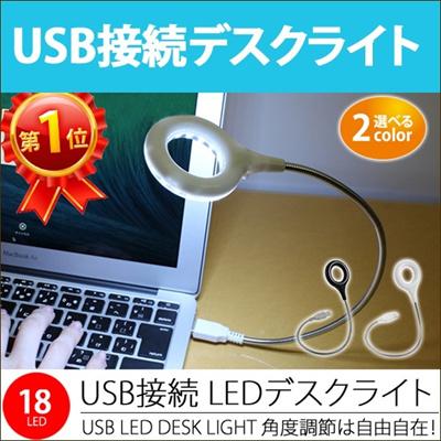 USL-003 USB デスク ライト LED 18球 18灯 丸型 ドーナツ型 フレキシブル アーム 角度 調節 自由 蛇腹 照明 卓上 PC パソコン 学習机 学習用 [ゆうメール配送][送料無料]の画像