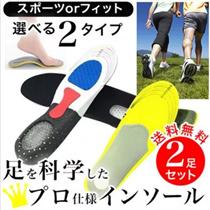 【送料無料】SUPER SALE!! 選べる2種類!「足を科学したプロ仕様スポーツインソール(プロ仕様ラバージェル入りインソール)」「 衝撃吸収素材内蔵3D立体型インソール 」超お買い得2足セット!