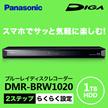 ★クーポン全適用で38000円★Super sale期間限定★ブルーレイディーガ DMR-BRW1020 2チューナー&1TB HDDを搭載したBDレコーダー ブルーレイレコーダー