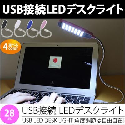 USL-004 USB デスク ライト LED 28球 28灯 フレキシブル アーム 角度 調節 自由 蛇腹 照明 卓上 PC パソコン 学習机 学習用 [ゆうメール配送][送料無料]の画像