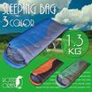 寝袋 封筒型 車中泊 1.3kg シュラフ 連結可能 洗える コンパクト キャンプ用品 アウトドア