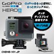 7/20~7/23 2000円クーポン使用可能 数量限定 HERO+ LCD CHDHB-101-JP(初期不良対象外) アクションカメラ