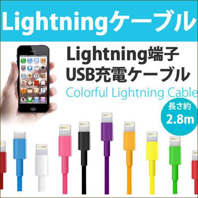 ライトニングケーブル iPhone6 iPhone5 Lightning ケーブル iPhone5 対応 USB 充電ケーブル 2.8m(約280cm) 選べる10色カラー 8ピン(8pin)用 ライトニング カラフルでポップ iPad mini Air IP5C-03[ゆうメール配送][送料無料]の画像