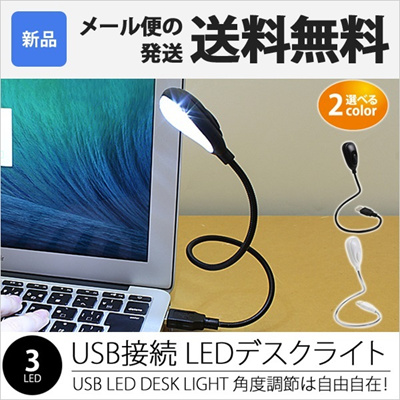 USL-005 USB デスク ライト LED 3球 3灯 フレキシブル アーム 角度 調節 自由 蛇腹 照明 卓上 PC パソコン 学習机 学習用 [ゆうメール配送][送料無料]の画像