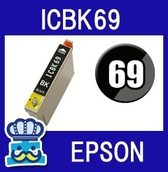 EPSON エプソン ICBK69 ブラック  単品 互換インクカートリッジ PX-535F|PX-505F|PX-435A|PX-405A|PX-105|PX-045Aの画像