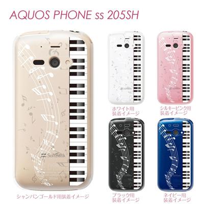 【AQUOS PHONE ss 205SH】【205sh】【Soft Bank】【カバー】【ケース】【スマホケース】【クリアケース】【ミュージック】【ピアノと音符】 08-205sh-ca0048cの画像