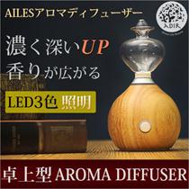 【送料無料】アロマディフューザー Ailes エール 超音波 水を使わない 卓上 オフィス おしゃれ アロマ ディフューザー 木目 木製 かわいい