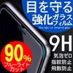 QLS特別価格!ブルーライトカット 強化ガラスフィルム 送料無料 iPhone5 iPhone5s iPhone5c iPhone SE iPhone6 iPhone6 Plus iPhone6s iPhone6s Plus iPhone7/7plus対応! 強化ガラスフィルム 保護フィルム ラウンド