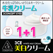 [3CE/3CONCEPT EYES] ★1+1★ ホワイトミルククリーム/牛乳クリーム  3CE White MILK Cream 即刻ブライトニング / Brightening Vitamin E Caco seed Butter Milk Protein Extract /whiteクリーム