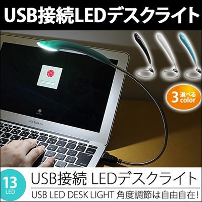 USL-09 | USB デスク ライト LED 13球 13灯 フレキシブル アーム 角度 調節 自由 蛇腹 照明 卓上 PC パソコン 学習机 学習用 [ゆうメール配送]の画像