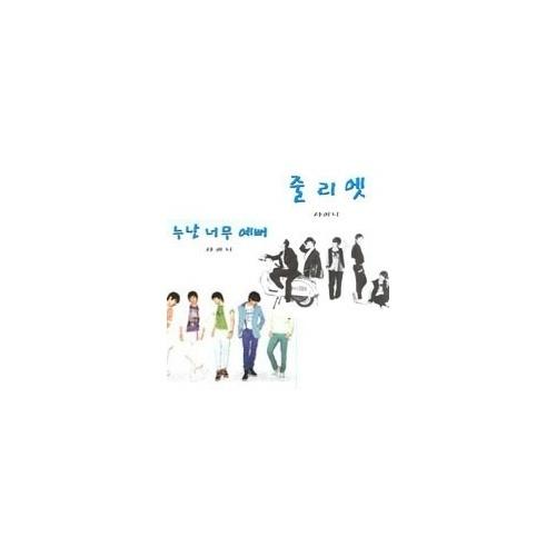 韓国楽譜 SHINee(シャイニ)「ジュリエット」/「お姉さんはとっても綺麗」楽譜 (選択)   MUSIC263