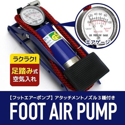 踏み込み式コンパクト空気入れ  自転車やレジャー用品に 空気圧メータ付の画像