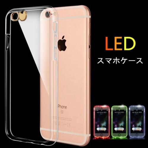 Qoo10LEDスマホケース スマホケース スマフォケース ケース 着信で光る メンズ レディース スマホ 衝撃吸収 耐衝撃 iPhone6Plus 6sPlus クリア カバー おしゃれ プレゼント 人気