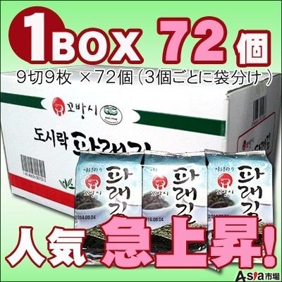 韓国のり『コバンシパレ海苔1BOX』9切9枚×72個(3個ごとに袋分け)の画像