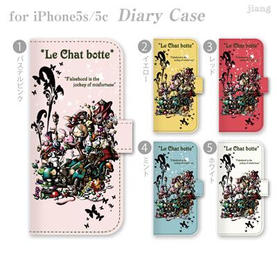 ジアン jiang ダイアリーケース 全機種対応 iPhone6 Plus iPhone5s iPhone5c AQUOS Xperia ARROWS GALAXY ケース カバー スマホケース 手帳型 イラスト 長靴を履いた猫 25-ip5-ds0010-zen 10P06May15の画像