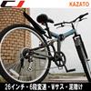 自転車 折りたたみ自転車 折り畳み自転車 マウンテンバイク 26インチ 激安 シマノ製6段変速 Wサス KAZATO(カザト) MKZ-266 激安自転車通販