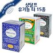 샹달프 유기농 차 25개입 1박스 - 15종류모음 / Organic Tea [St Dalfour]