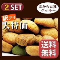 豆乳おからクッキー5種類 1kg[2セット]洋菓子 くっきー お菓子 菓子 チョコ☆♪【HLS_DU】【140506coupon300】【RCP】【いいね】の画像