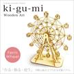 Wooden Art ki-gu-mi 観覧車 立体パズル キグミ エーゾーン