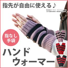ハンドウォーマー リストウォーマー レディース 指なし フリーサイズ かわいい 防寒 手袋 グローブ あったか 手首 室内手袋 保温 可愛い 女性 ER-GLWA [ゆうメール配送][送料無料]