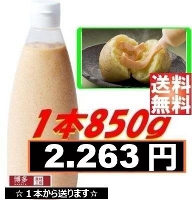 【限定品】明太マヨネーズ(業務用)850gお買得[000-090]の画像