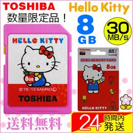SDカード SDHC カード 東芝 8GB class10 クラス10 UHS-I 30MB/s HELLO KITTY パッケージ品