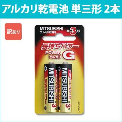 LR6GH/2BP_H | 三菱 単三乾電池 2本 ブリスターパック アルカリGシリーズ アルカリ乾電池 [ゆうメール配送][訳あり]の画像