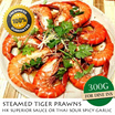 ★ Steamed Tiger Prawns ★ 300g ★ HK Superior Sauce or Thai Sour Spicy Garlic ★ Option for BBQ Style ★