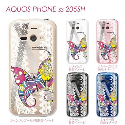 【AQUOS PHONE ss 205SH】【205sh】【Soft Bank】【カバー】【ケース】【スマホケース】【クリアケース】【クリアーアーツ】【psychedelic girl】 21-205sh-ps0001の画像