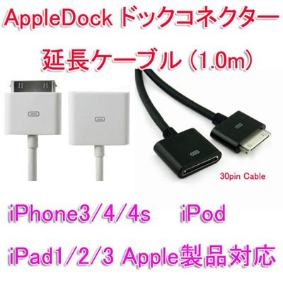 apple dock コネクタ iPad・iPhone・ipod touch 用Dock延長ケーブル  【即納商品】持ち運びに便利! ipad/iphone用dock延長ケーブル iPad iPodの画像