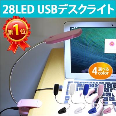 USL-12 USB デスク ライト クリップ LED 28球 28灯 フレキシブル アーム 角度 調節 自由 蛇腹 照明 卓上 PC パソコン 学習机 学習用 [定形外郵便配送][送料無料]の画像