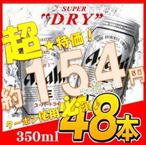 ★2000円クーポン対象商品!26日~SUPERSALE特価!★◆アサヒ スーパードライ350ml×48本入製造年月日の新しい商品を出荷してます。洗練されたクリアな味、辛口。 うまさへの挑戦へ