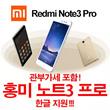 샤오미 홍미 Note3 프로 / 공식 한글지원  / 사오미 홍미노트3 퀄컴판 / 홍미노트3 프로 / 한글지원 16G/32G / XIAOMI / Pro /5.5인치 HD / MIUI 7 / 언락폰 공기계 / (4G+ LTE)